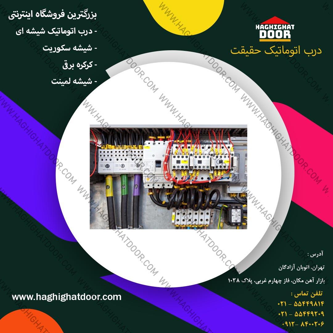 کنترل باکس درب اتوماتیک1 - کنترل باکس درب اتوماتیک