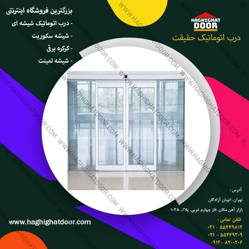 آشنایی با درب اتوماتیک فروشگاهی2 1024x1024 - آشنایی با درب اتوماتیک فروشگاهی