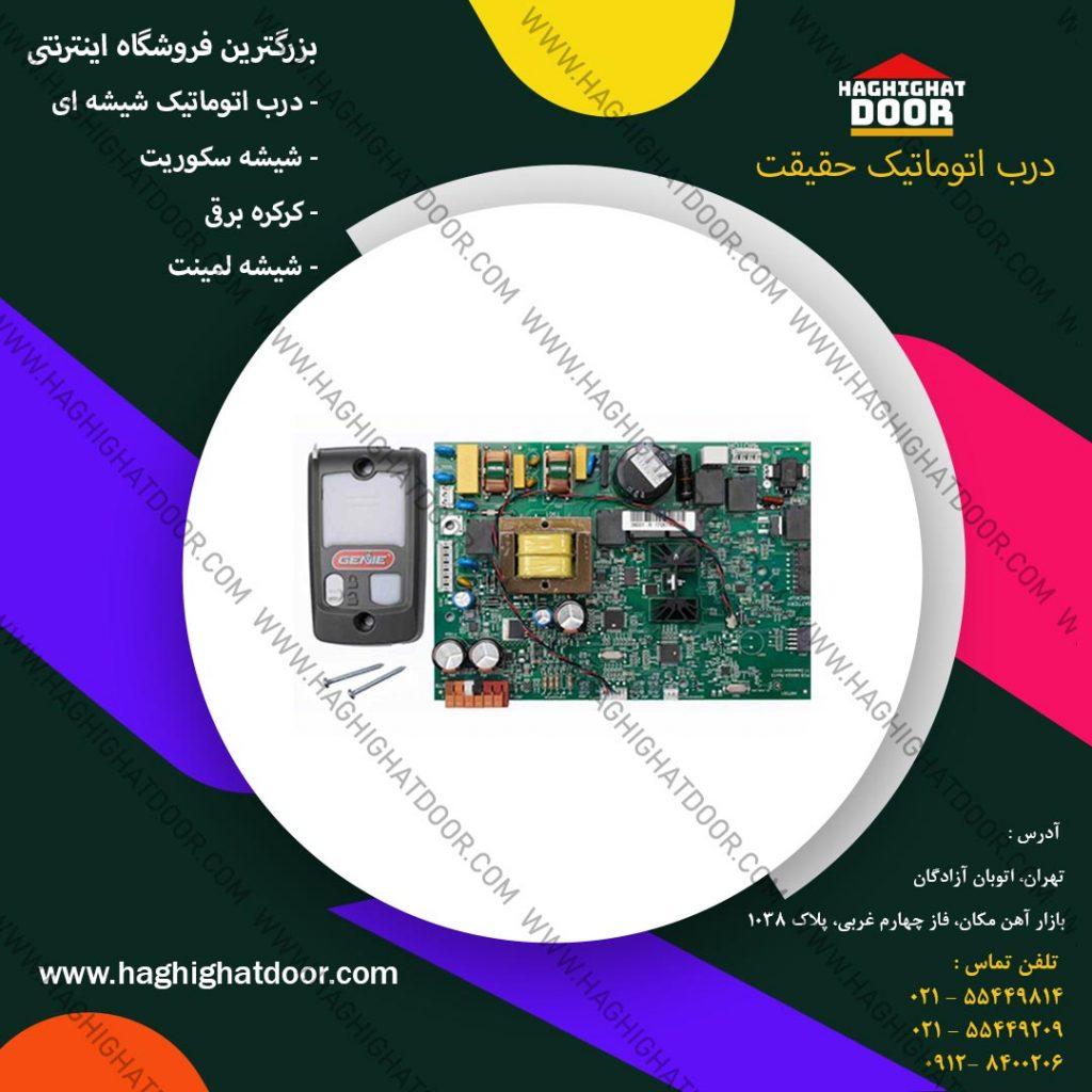 آشنایی با انواع سیستم های درب اتوماتیک 21 1024x1024 - آشنایی با انواع سیستم های درب اتوماتیک