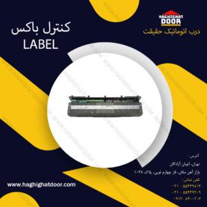 کنترل باکس لابل 1 300x300 - کنترل باکس لابل ( LABEL ) ایتالیا