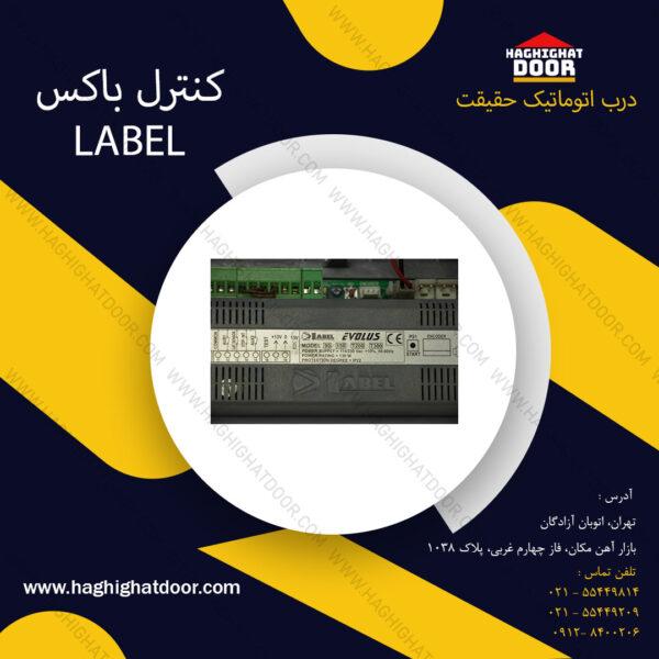 کنترل باکس لابل ( LABEL ) ایتالیا