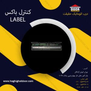 کنترل باکس لابل 5 300x300 - کنترل باکس لابل ( LABEL ) ایتالیا