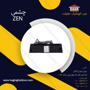 Haghighatdoor Products چشمی زن 300x300 - چشمی زن ( ZEN )