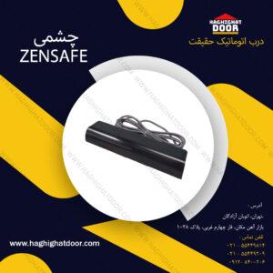 Haghighatdoor Products چشمی زن 5 300x300 - چشم دو کاره زن سیف ( ZENSAFE )
