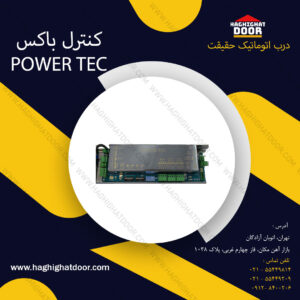 کنترل باکس پاور تک ( POWER TEC )