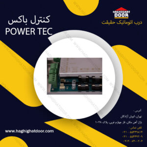 Haghighatdoor.com Products کنترل باکس POWER TEC 1 4 300x300 - کنترل باکس درب اتوماتیک