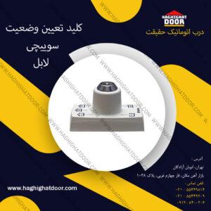 کلید تعیین وضعیت سوئیچی لابل ( LABEL )