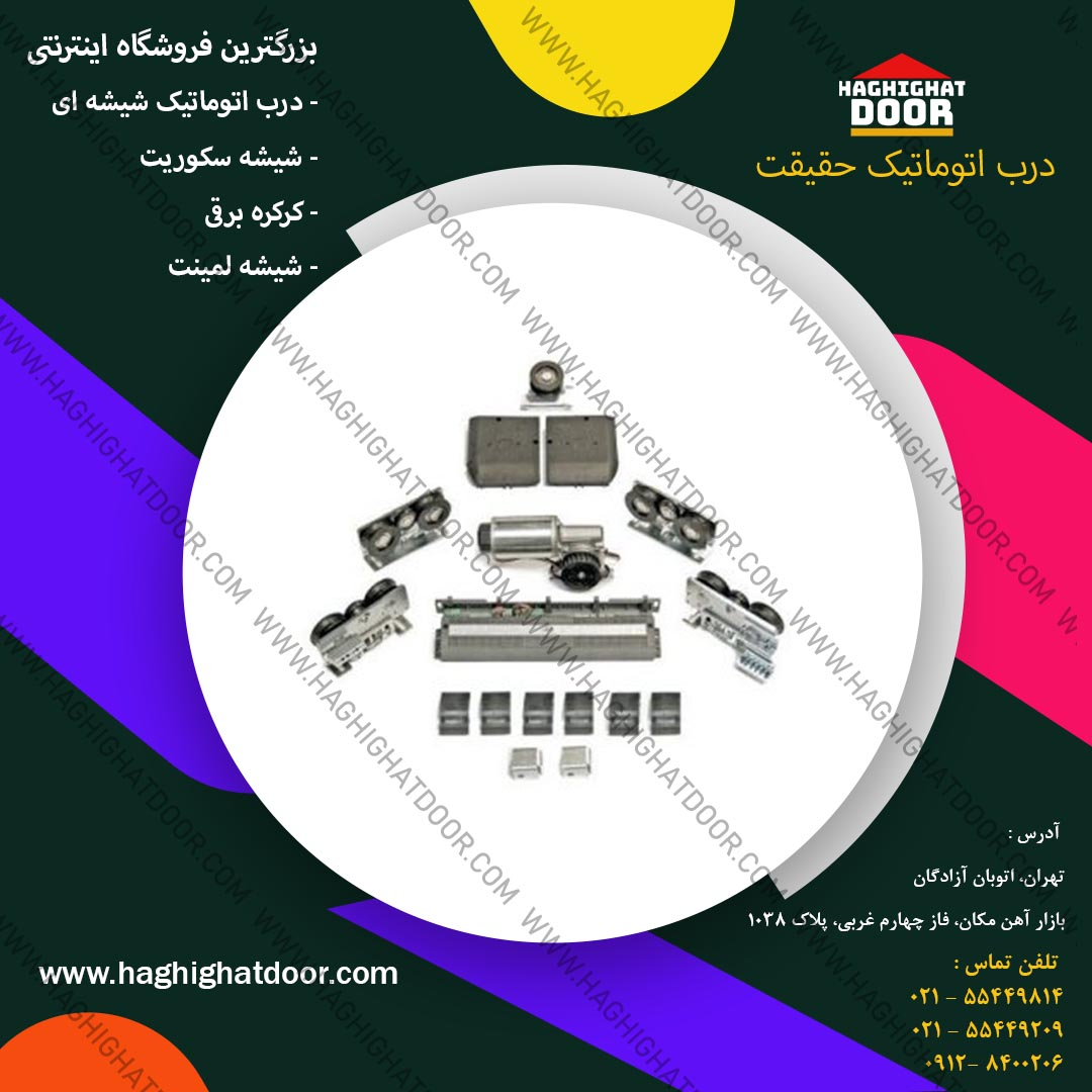 اپراتور برقی درب اتوماتیک، سیستم حرکتی آن را شامل می شود1 - اپراتور درب اتوماتیک شیشه ای