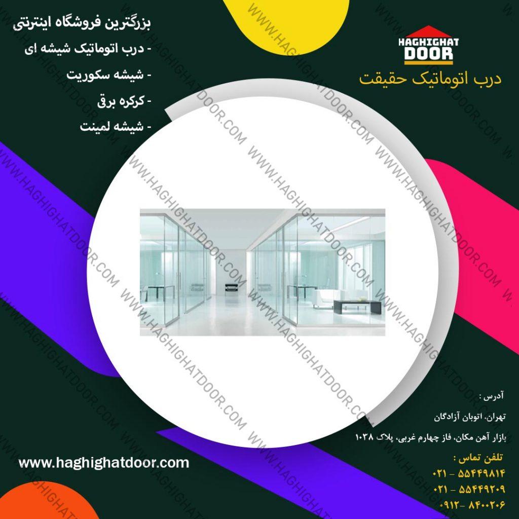 قیمت شیشه سکوریت شیشه سوپر کلیر، شیشه فلوت، شیشه کریستالی