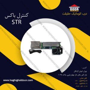 کنترل باکس اس تی ار 300x300 - کنترل باکس ( STR ) پک کامل 24 وات