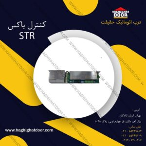 کنترل باکس ( STR ) پک کامل 24 وات